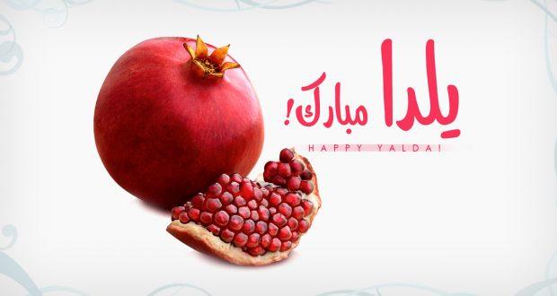 یلدای 97 مبارک