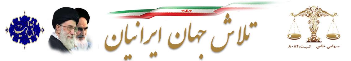 شرکت تلاش جهان ایرانیان